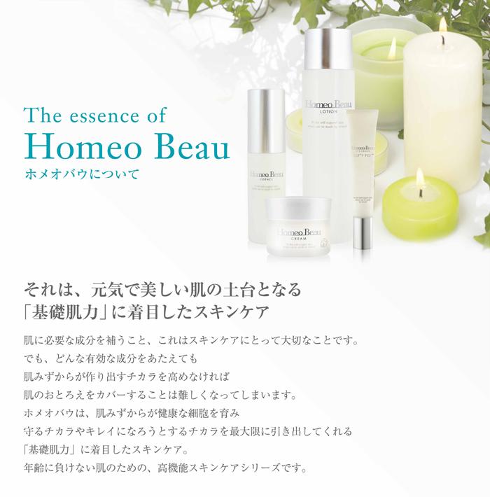 Homeo Beau 化粧品セット