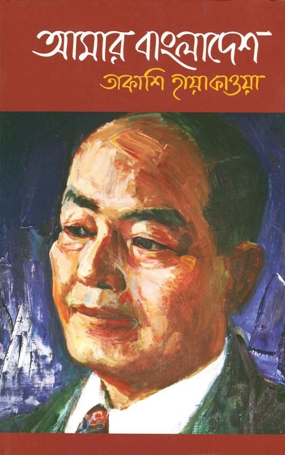 Amar Bangladesh